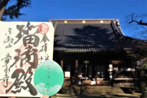 寛永寺(上野)の御朱印
