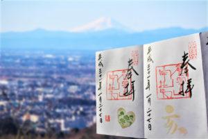 唐澤山神社(栃木県佐野市)の御朱印