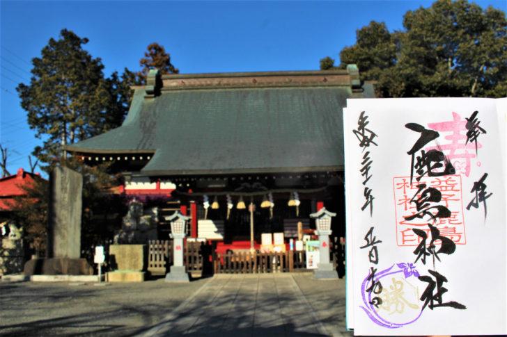 鹿島神社(栃木県益子町)の御朱印