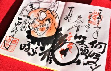 西明寺(栃木県益子町)の笑い閻魔の御朱印