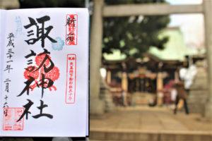 新宿諏訪神社(高田馬場)の御朱印