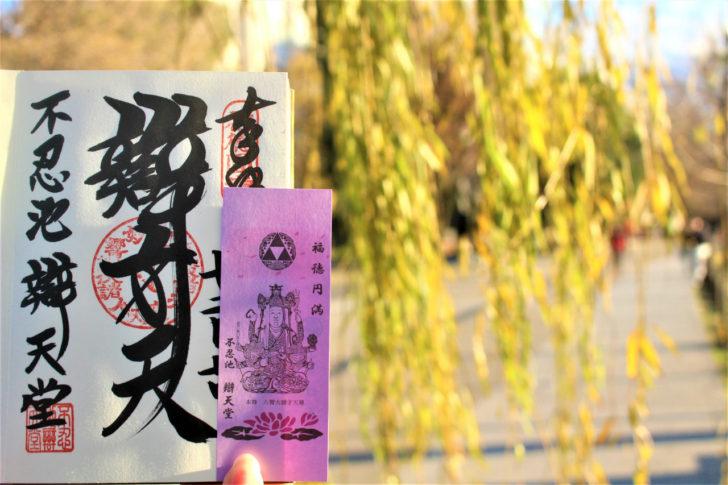 上野公園 不忍池弁天堂の御朱印