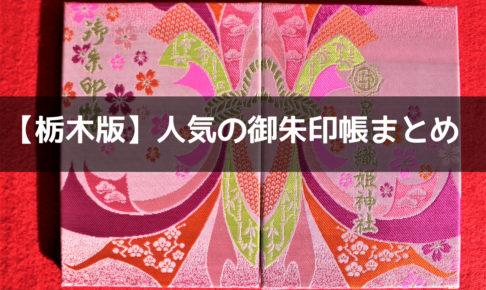 【栃木県】人気の御朱印帳
