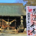 下野国鷲宮神社(栃木県)の御朱印
