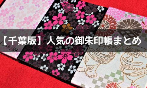 千葉県の人気御朱印帳
