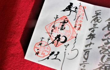 御霊神社(鎌倉市)の御朱印
