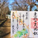 東蕗田天満社(茨城県)の御朱印