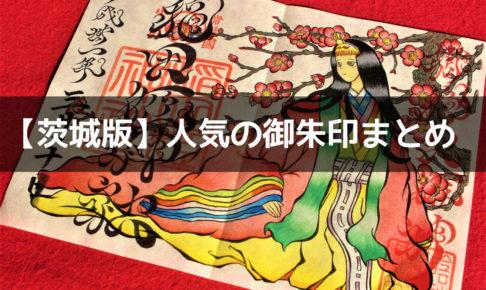 茨城県の人気の御朱印