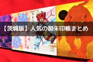 茨城県の人気の御朱印帳