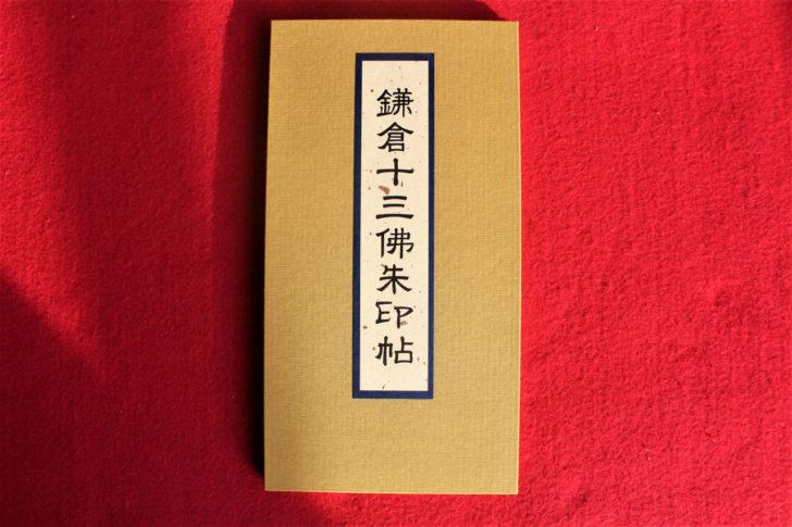 鎌倉十三佛の御朱印