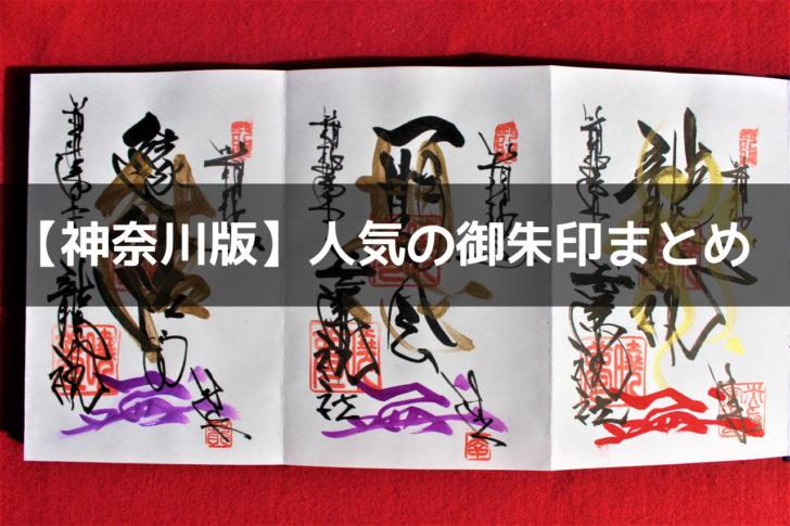 【神奈川版】人気の御朱印