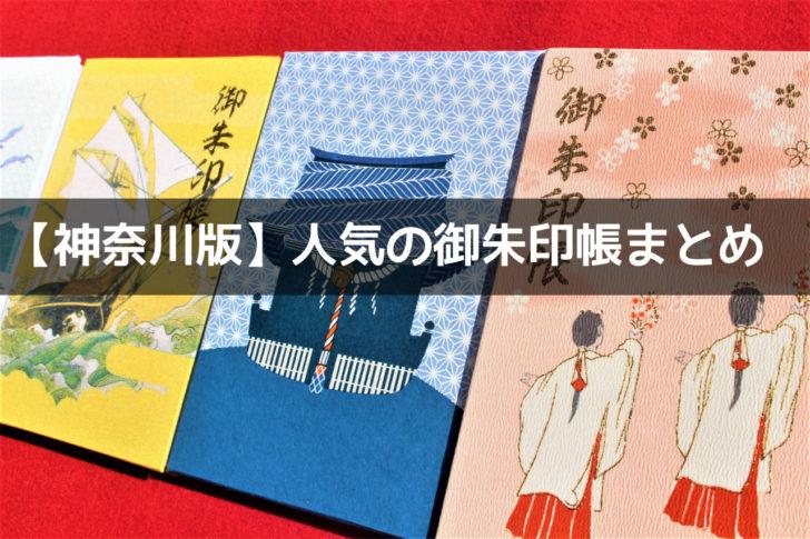 【神奈川版】人気の御朱印帳