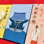 神奈川県のカワイイ&カッコイイ御朱印帳