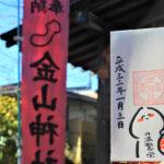 若宮八幡宮・金山神社(川崎市)の御朱印