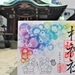 柏神社(千葉県柏市)の御朱印