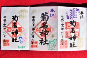 菊名神社(横浜市)の御朱印