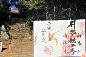 清瀧寺(茨城県土浦市)の御朱印