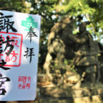 駒木諏訪神社の御朱印