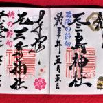 元三島神社(台東区)の御朱印