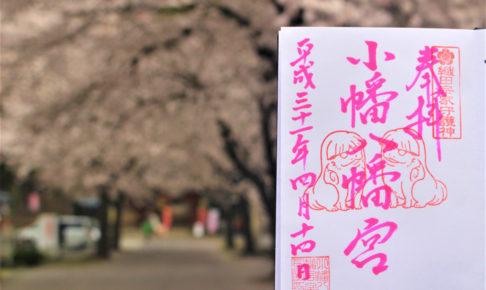 小幡八幡神社(群馬県甘楽町)の御朱印&御朱印帳