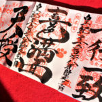 思金神社(横浜市)の御朱印
