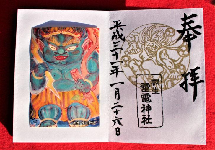 雷電神社(群馬県桐生市)の御朱印