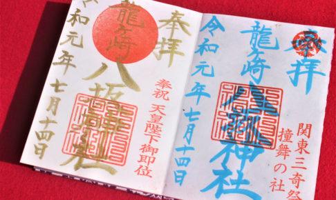 龍ケ崎八坂神社の御朱印(茨城県)