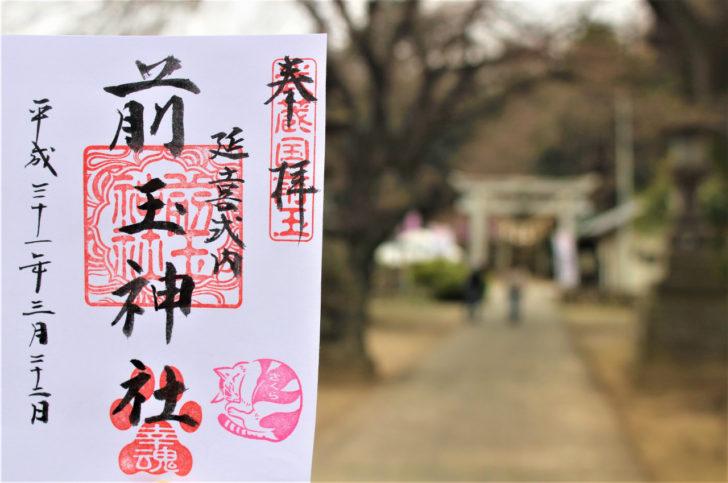 前玉神社(埼玉県行田市)の御朱印