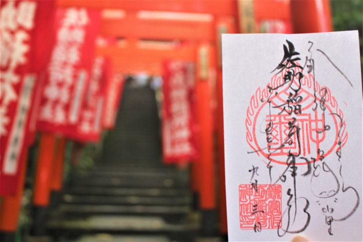 佐助稲荷神社(鎌倉市)の御朱印