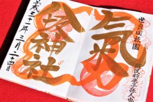 世良田八坂神社(群馬県太田市)の御朱印