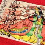 素鵞神社(茨城県小美玉市)の御朱印