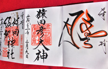 健田須賀神社(茨城県結城市)の御朱印