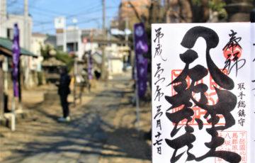 取手八坂神社(茨城県取手市)の御朱印