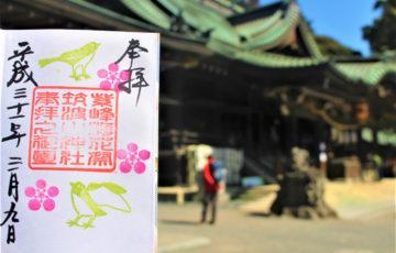 筑波山神社(茨城県)の御朱印
