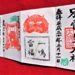 別雷皇太神(茨城県水戸市)の御朱印