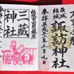 結城諏訪神社(茨城県結城市)の御朱印