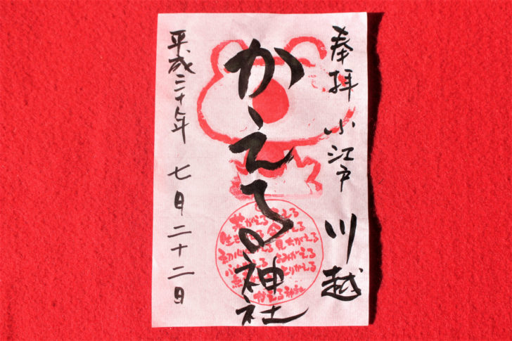 かえる神社(川越市)の御朱印