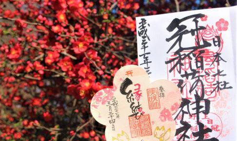 冠稲荷神社(群馬県太田市)の御朱印