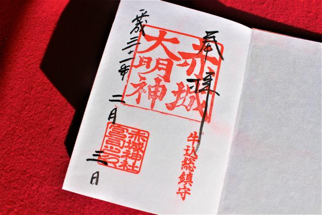 赤城神社の御朱印(新宿・神楽坂)
