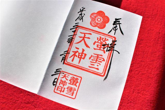 赤城神社「蛍雪天神の御朱印」