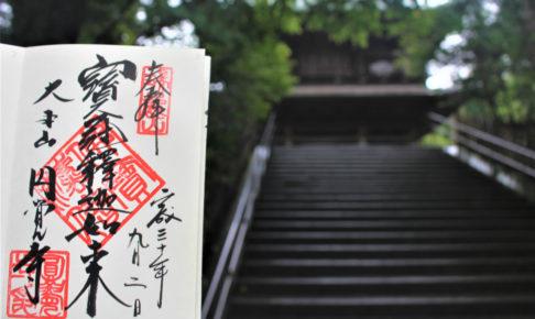 円覚寺(鎌倉市)の御朱印