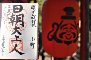 本覚寺(鎌倉)の御朱印