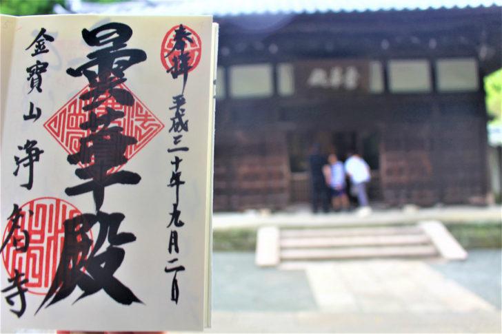 浄智寺(北鎌倉)の御朱印帳