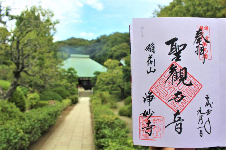 浄妙寺(鎌倉)の御朱印