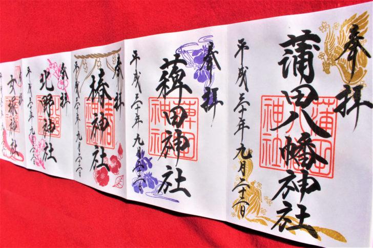 蒲田八幡神社(東京都大田区)の御朱印