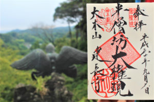 建長寺(鎌倉市)の御朱印
