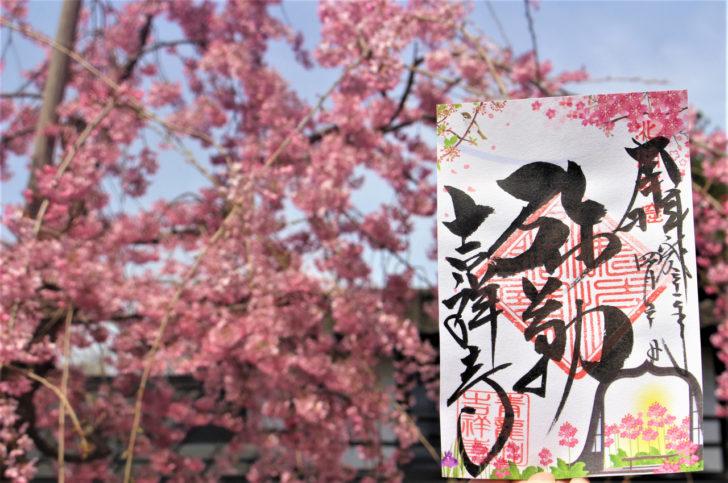 青龍山 吉祥寺(群馬県川場村)