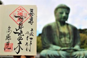 鎌倉の大仏(高徳院)の御朱印