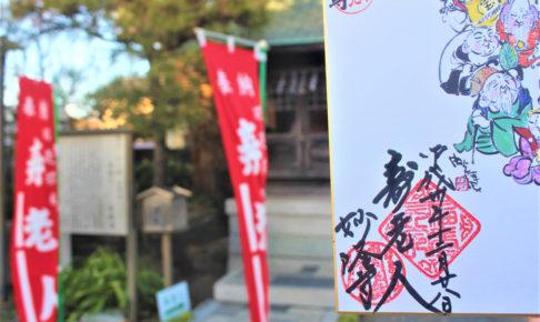 妙隆寺(鎌倉市)の御朱印