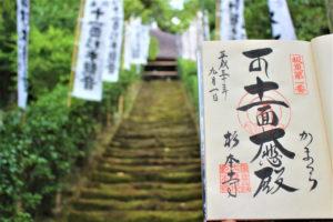 杉本寺(鎌倉市)の御朱印